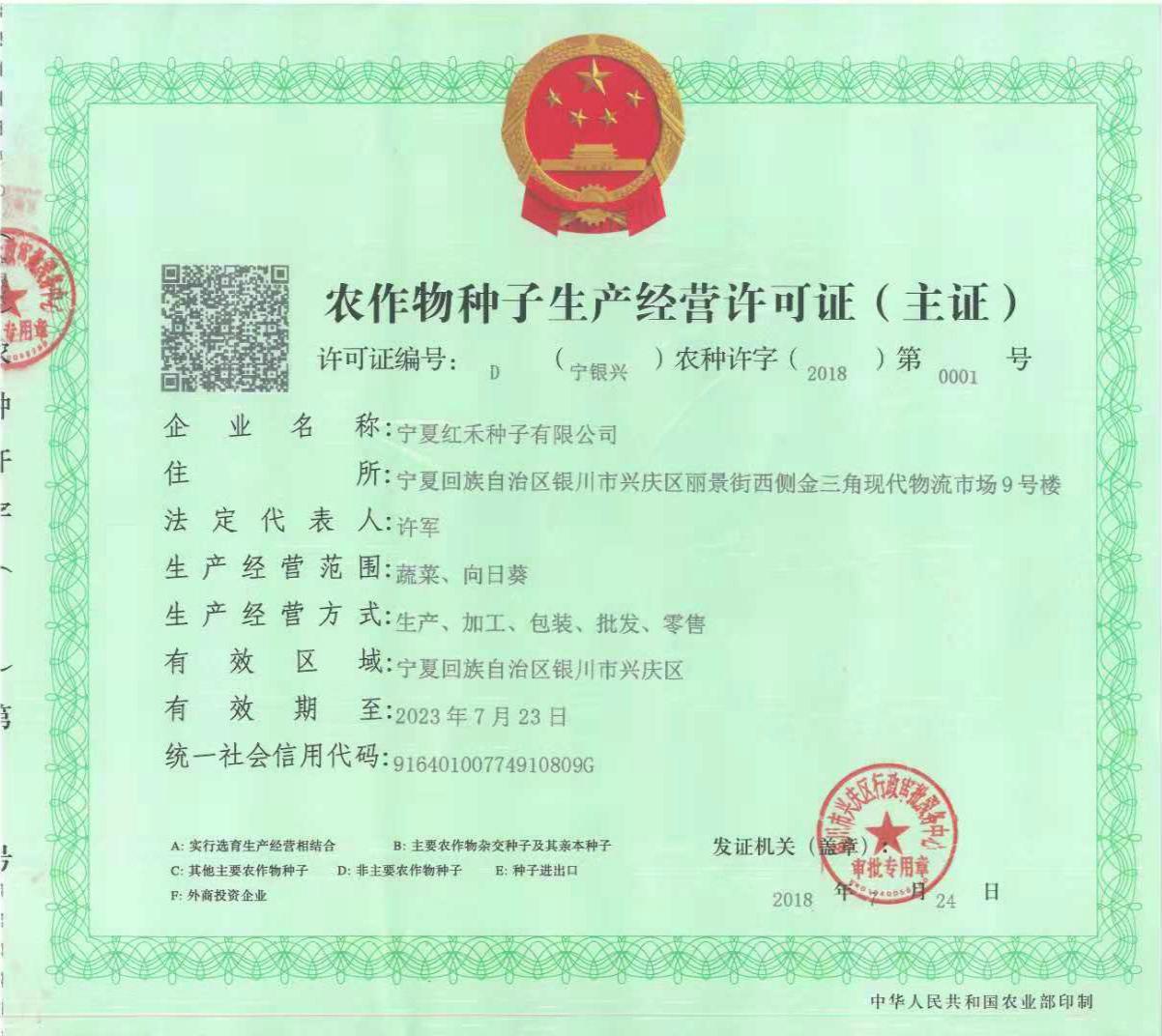 农作物种子生产经营许可证蔬菜、向日葵